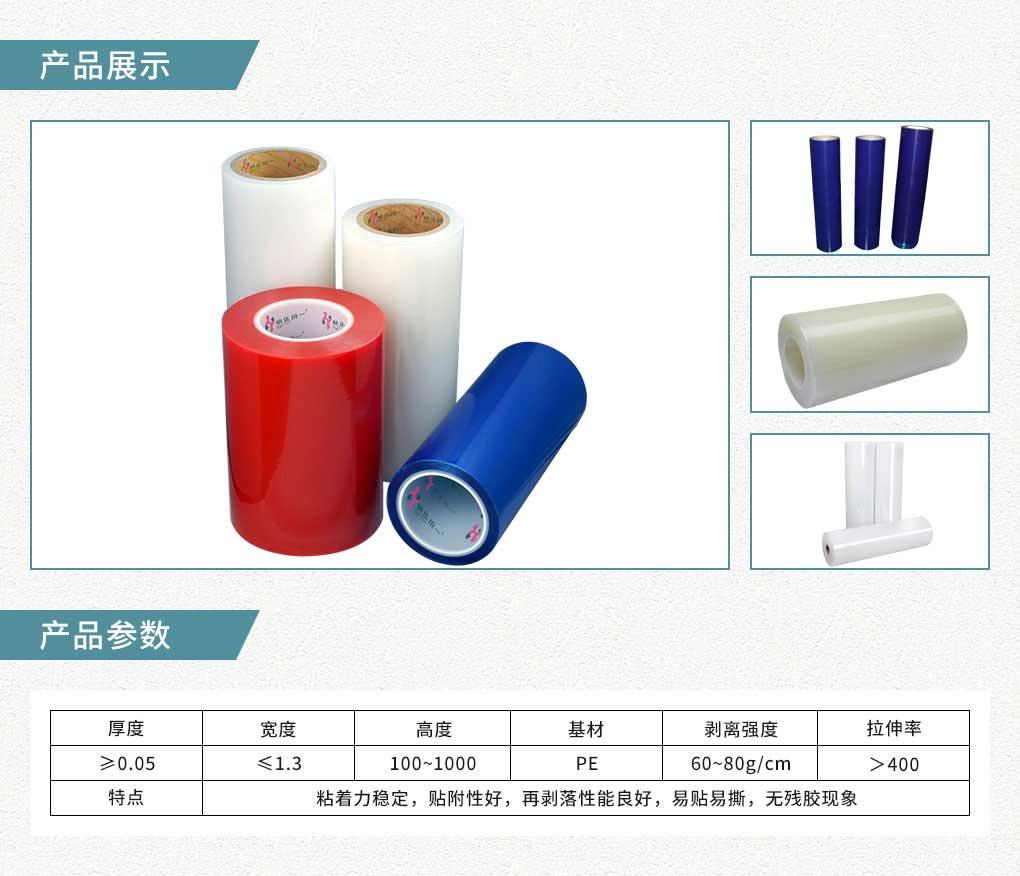 不锈钢行业保护膜
